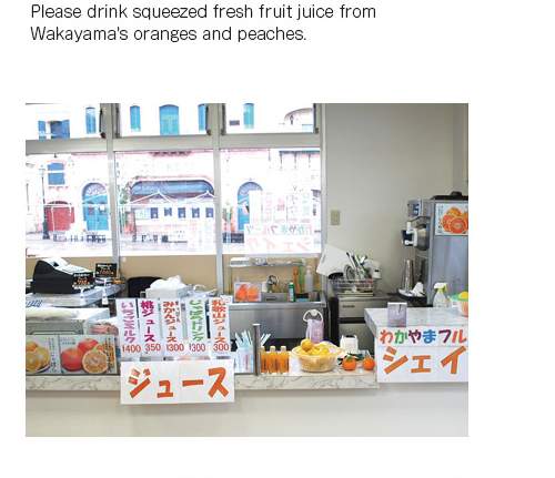 Please drink squeezed fresh fruit juice from Wakayama's oranges and peaches.