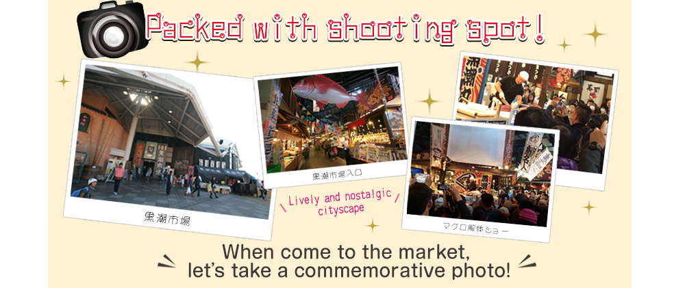 Packed with shooting spot! Lively and nostalgic cityscape When coming to the market, let's take a commemorative photo!