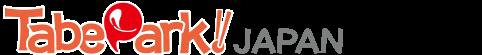 インバウンドサイトTabepark! JAPAN